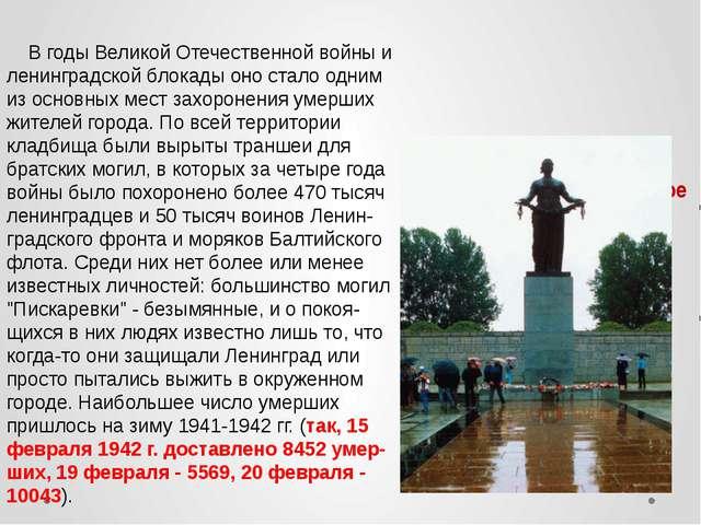 Пискаревское мемориальное кладбище  В годы Великой Отечественной войны и лен...