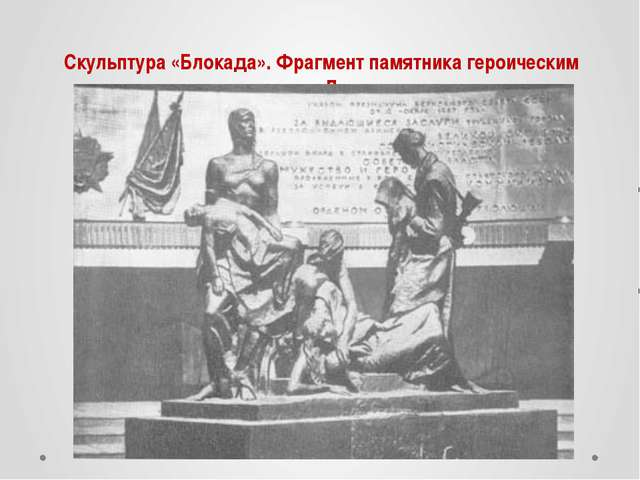 Скульптура «Блокада». Фрагмент памятника героическим защитникам Ленинграда