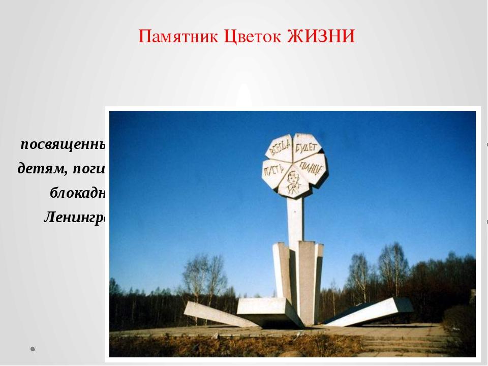 Памятник Цветок ЖИЗНИ посвященный всем детям, погибшим в блокадном Ленинграде.