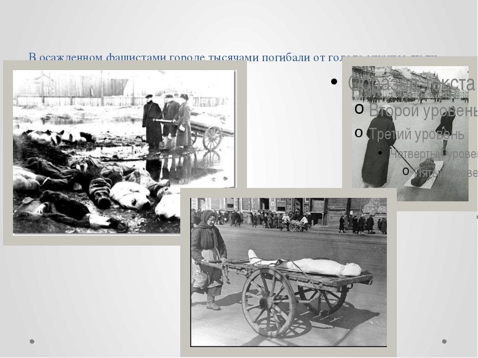 В осажденном фашистами городе тысячами погибали от голода мирные люди…