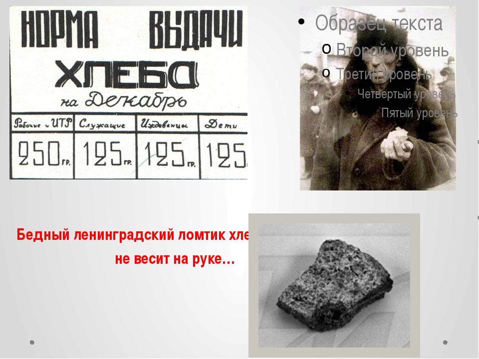 Бедный ленинградский ломтик хлеба, Он почти не весит на руке…