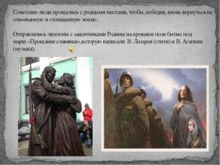 Советские люди прощались с родными местами, чтобы, победив, вновь вернуться н
