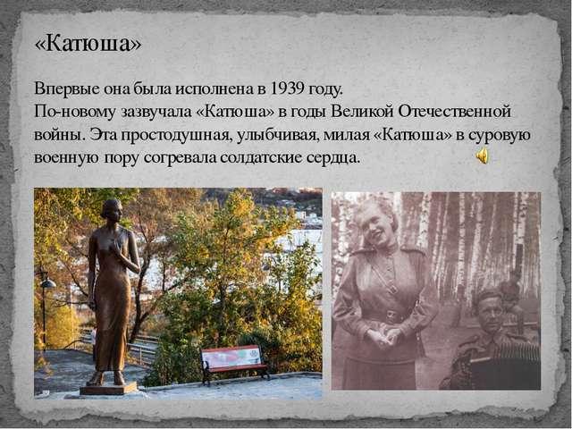«Катюша» Впервые она была исполнена в 1939 году. По-новому зазвучала «Катюша»...