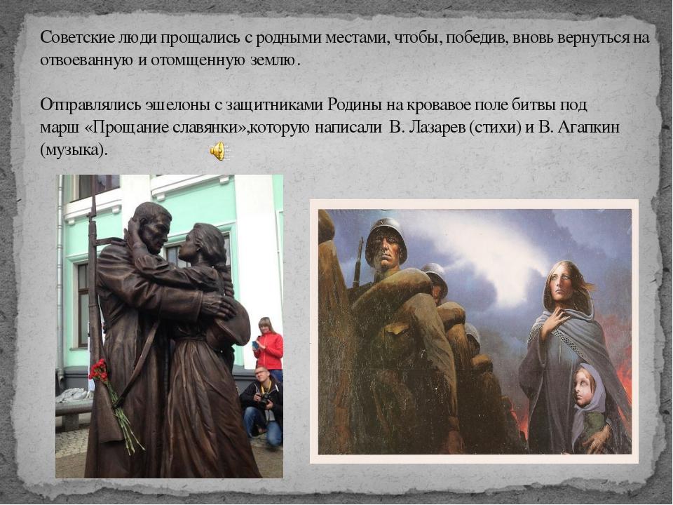 Советские люди прощались с родными местами, чтобы, победив, вновь вернуться н...