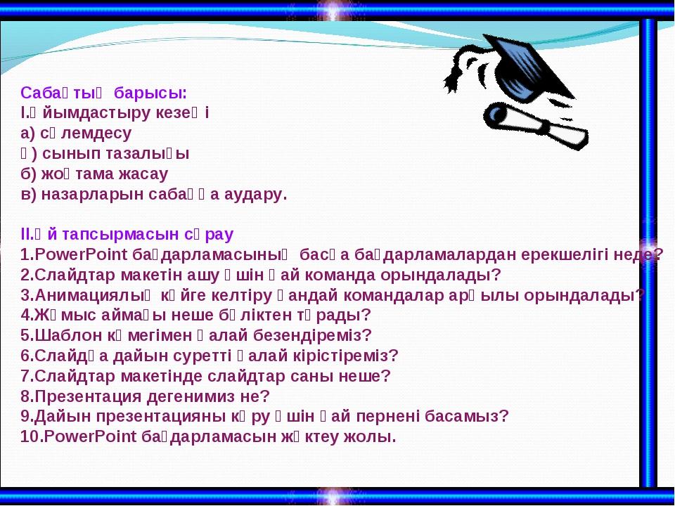 Сабақтың барысы: І.Ұйымдастыру кезеңі а) сәлемдесу ә) сынып тазалығы б) жоқта...