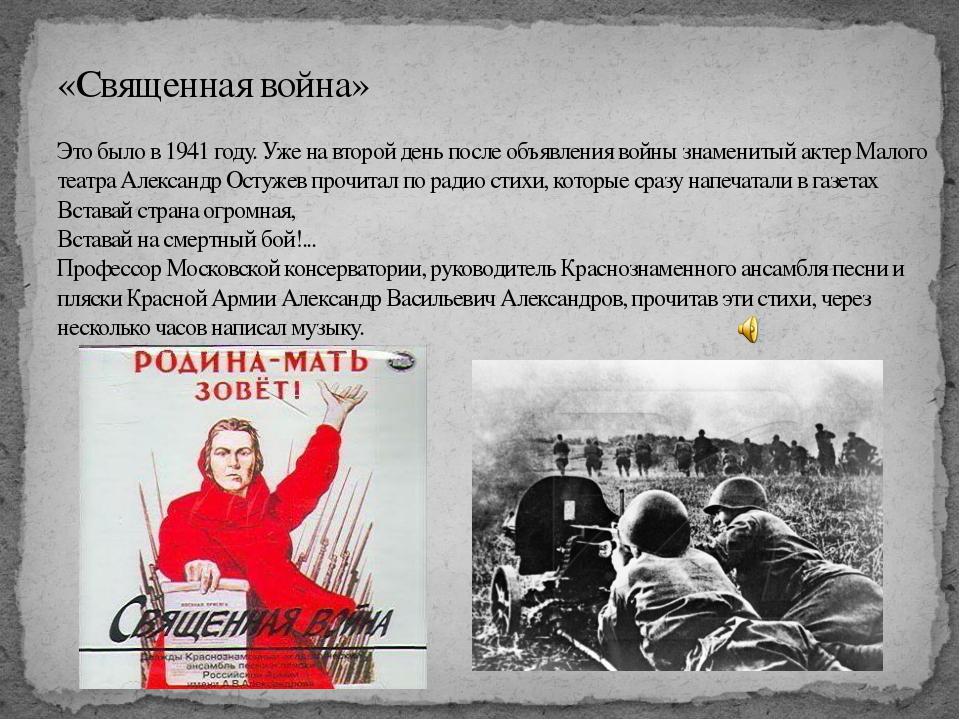 «Священная война» Это было в 1941 году. Уже на второй день после объявления в...