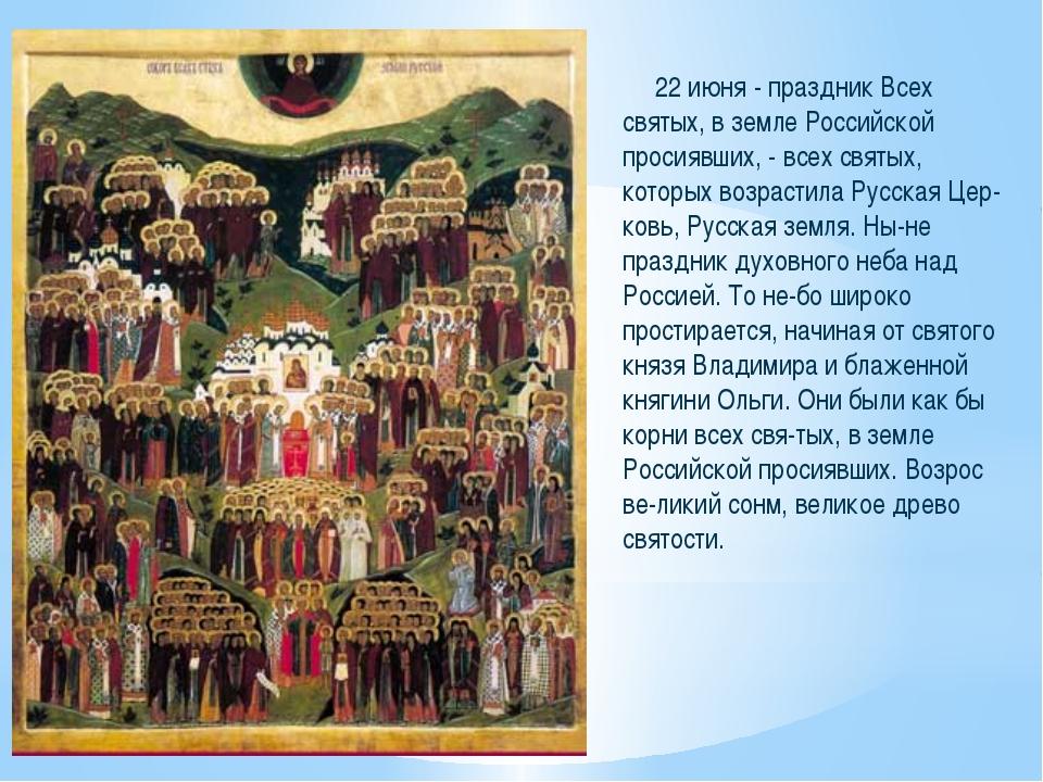 поздравление с праздником всех святых в земле русской просиявших уверяет