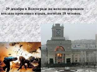 29 декабря в Волгограде на железнодорожном вокзале произошел взрыв, погибли