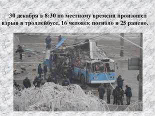 30 декабря в 8:30 по местному времени произошел взрыв в троллейбусе, 16 чело