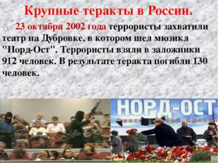Крупные теракты в России.  23 октября 2002 года террористы захватили театр н