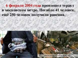 6 февраля 2004 года произошел теракт в московском метро. Погибло 41 человек,