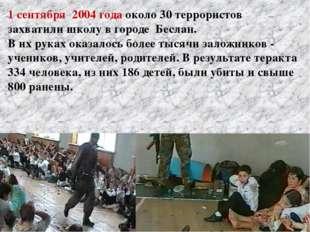 1 сентября 2004 года около 30 террористов захватили школу в городе Беслан. В