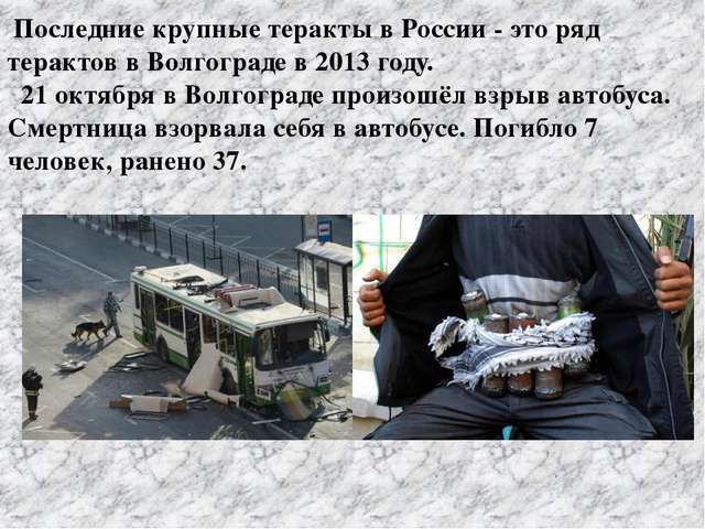 Последние крупные теракты в России - это ряд терактов в Волгограде в 2013 год...