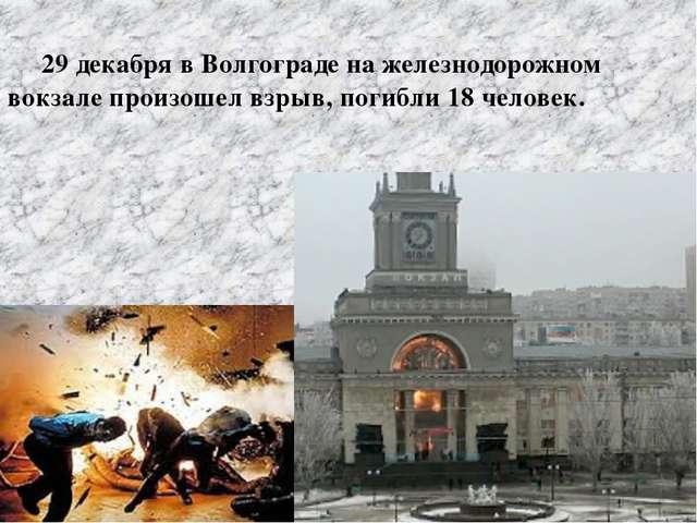 29 декабря в Волгограде на железнодорожном вокзале произошел взрыв, погибли...