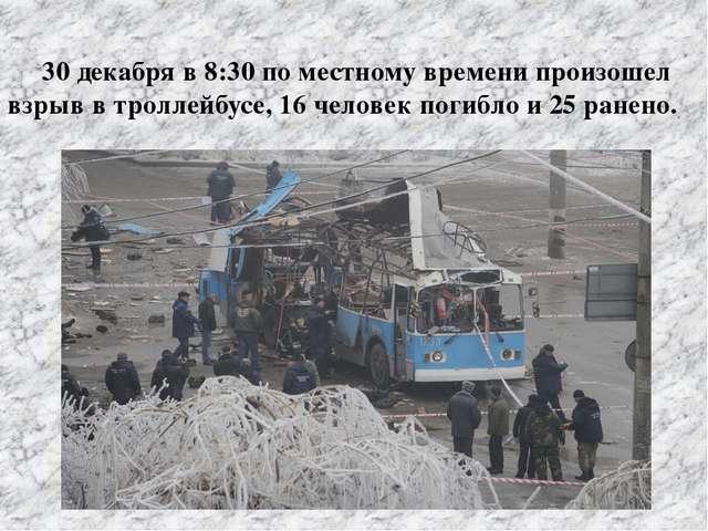 30 декабря в 8:30 по местному времени произошел взрыв в троллейбусе, 16 чело...