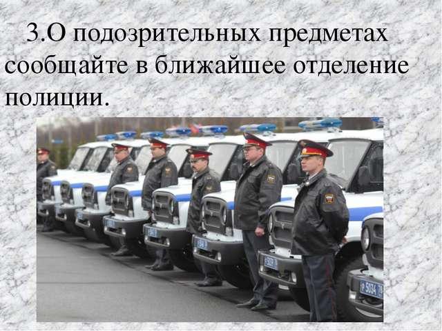 3.О подозрительных предметах сообщайте в ближайшее отделение полиции.