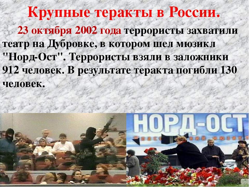 Крупные теракты в России.  23 октября 2002 года террористы захватили театр н...