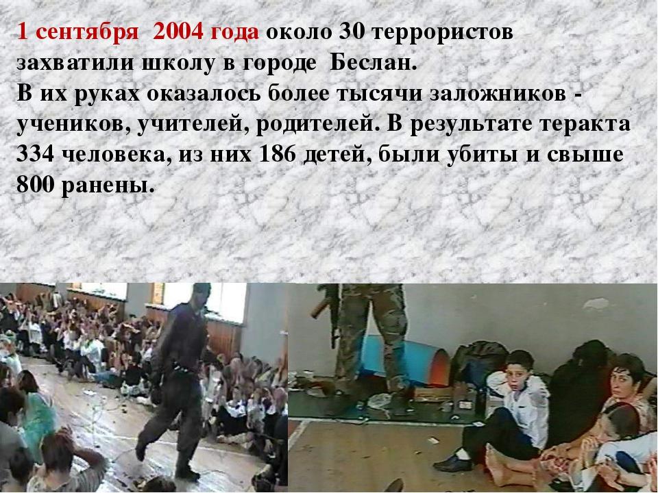 1 сентября 2004 года около 30 террористов захватили школу в городе Беслан. В...