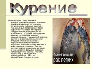 Табакокурение - одна из самых распространенных вредных привычек, характеризу