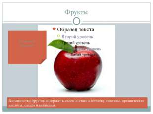 Фрукты Большинство фруктов содержат в своем составе клетчатку, пектины, орган