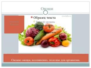 Свежие овощи, несомненно, полезны для организма. Овощи Полезный Продукт!