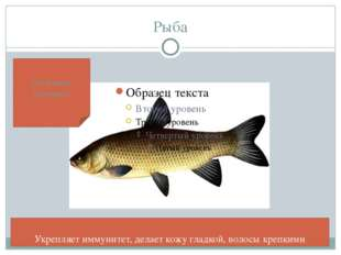 Рыба Укрепляет иммунитет, делает кожу гладкой, волосы крепкими Полезный Проду