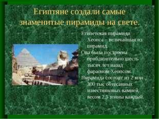 Египтяне создали самые знаменитые пирамиды на свете. Египетская пирамида Хео