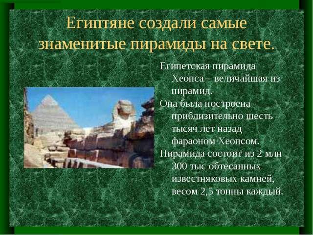 Египтяне создали самые знаменитые пирамиды на свете. Египетская пирамида Хео...