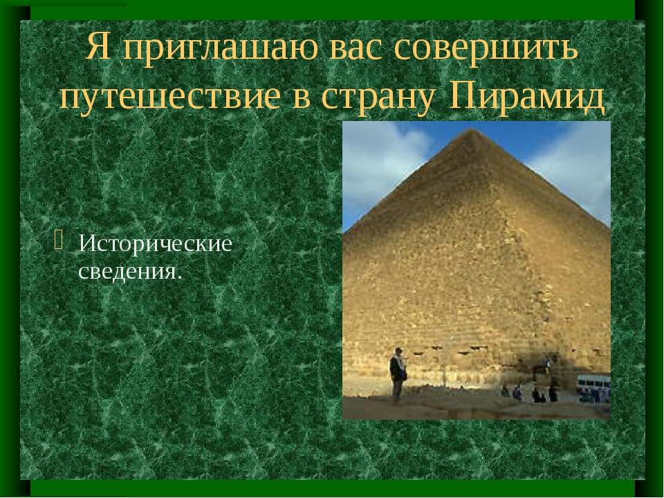Я приглашаю вас совершить путешествие в страну Пирамид Исторические сведения.