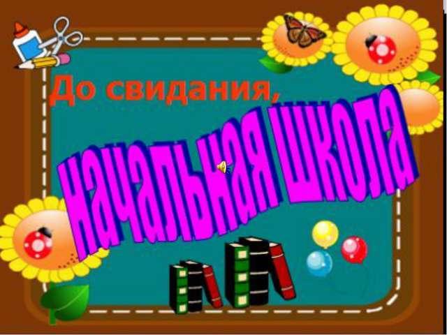П�езен�а�ия На� 11 Кла�� В�п��кной productionsprogrammy
