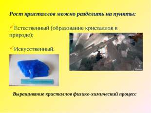 Рост кристаллов можно разделить на пункты: Естественный (образование крист