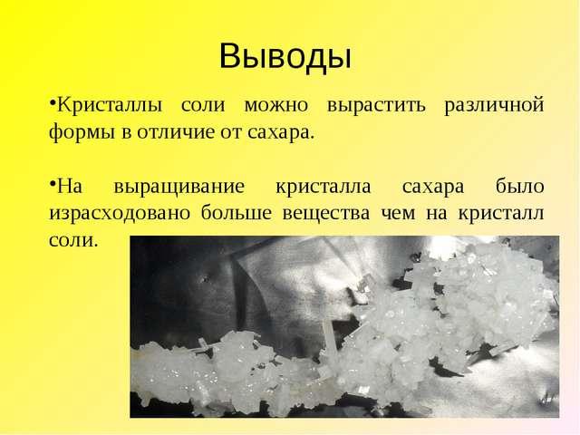 Выводы Кристаллы соли можно вырастить различной формы в отличие от сахара. На...