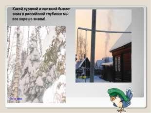 Какой суровой и снежной бывает зима в российской глубинке мы все хорошо знаем!