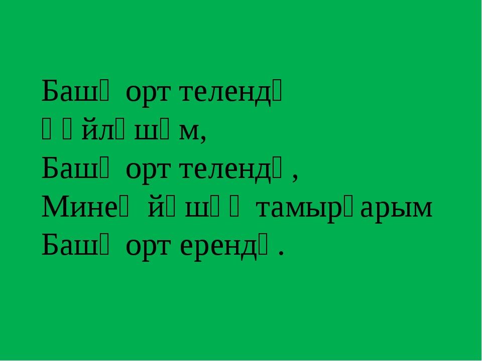 Башҡорт телендә һөйләшәм, Башҡорт телендә, Минең йәшәү тамырҙарым Башҡорт ере...