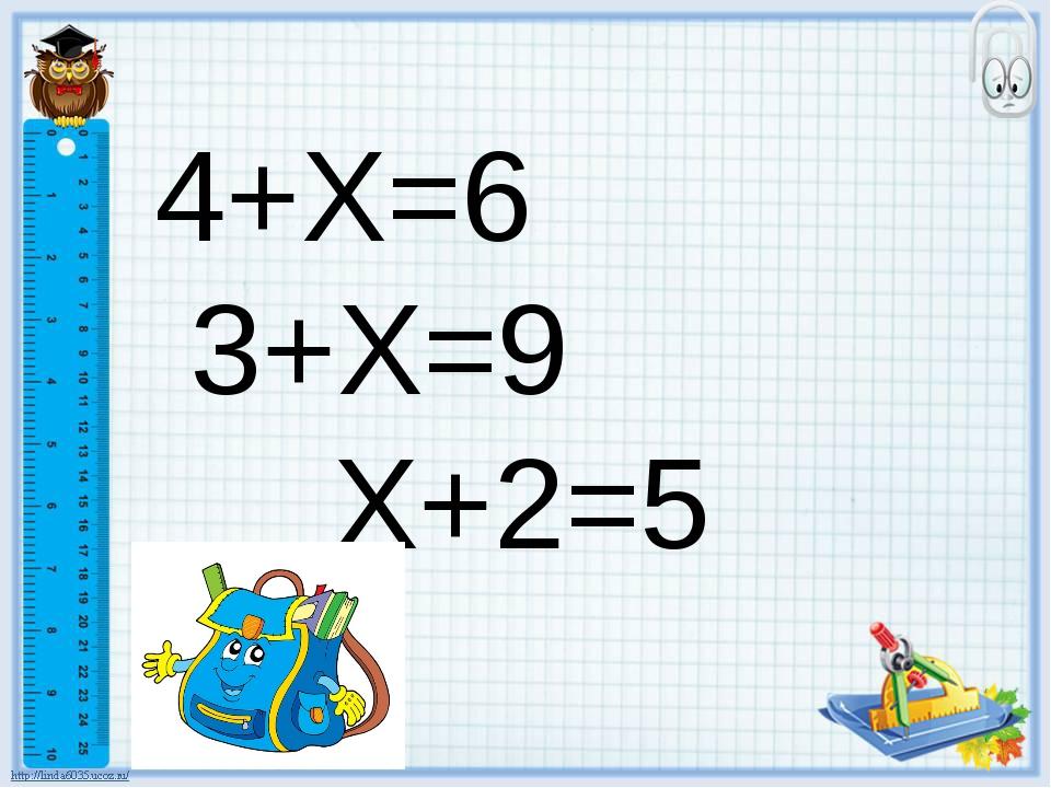 4+Х=6 3+Х=9 Х+2=5