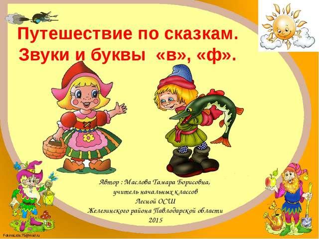 Автор : Маслова Тамара Борисовна, учитель начальных классов Лесной ОСШ Желези...