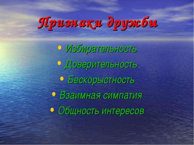 Признаки дружбы Избирательность Доверительность Бескорыстность Взаимная симпа...