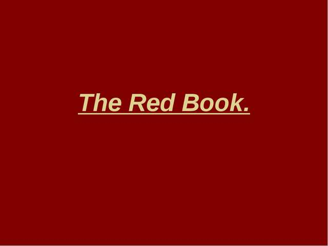 Тhe Red Book.