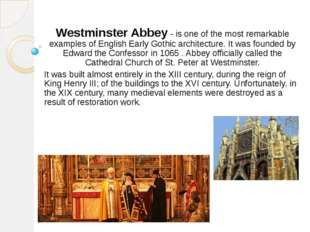 Westminster Abbey - is one of the most remarkable examples of English Early