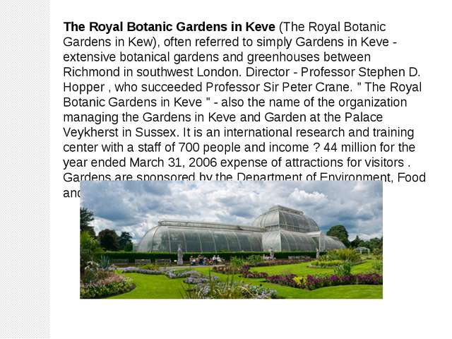 The Royal Botanic Gardens in Keve (The Royal Botanic Gardens in Kew), often r...