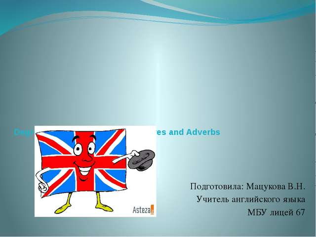 Degrees of Comparison of Adjectives and Adverbs Подготовила: Мацукова В.Н. У...