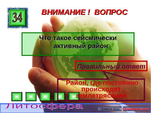 ВНИМАНИЕ ! ВОПРОС Что такое сейсмически активный район Правильный ответ Район...