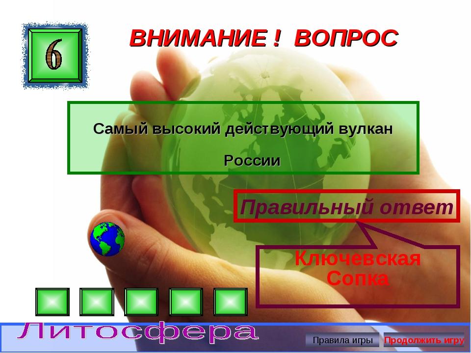 ВНИМАНИЕ ! ВОПРОС Самый высокий действующий вулкан России Правильный ответ Кл...