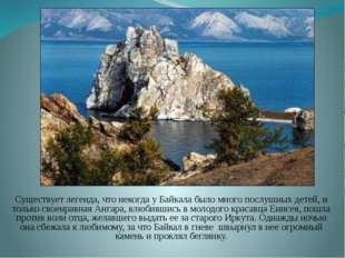 Существует легенда, что некогда у Байкала было много послушных детей, и тольк
