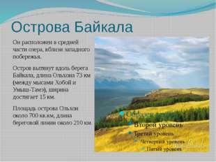 Острова Байкала Он расположен в средней части озера, вблизи западного побереж