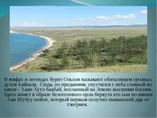 В мифах и легендах бурят Ольхон называют обиталищем грозных духов Байкала. Сю