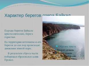 Характер берегов озера Байкал Породы берегов Байкала кристаллические, берега