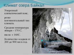 Климат озера Байкал Умеренный климатический пояс, резко континентальный тип к