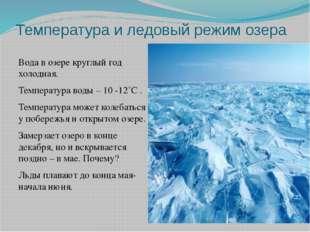 Температура и ледовый режим озера Вода в озере круглый год холодная. Температ