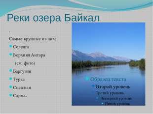 Реки озера Байкал . Самые крупные из них: Селенга Верхняя Ангара (см. фото) Б